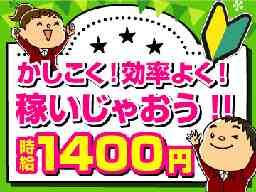 株式会社リージス・ジャパン 横浜大型店DO