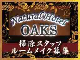 Natural Hotel OAKSオークス