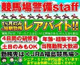 競馬セキュリティサービス株式会社 福島営業所