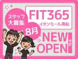 株式会社ヤマウチ FIT365イオンモール高松