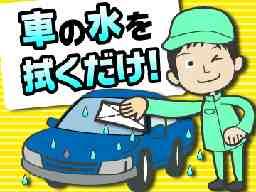 株式会社東京カークリーン社 座間事業所