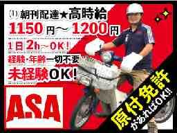 有限会社林田新聞販売 ASA熊谷北部