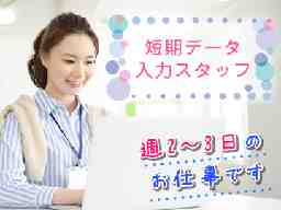 システムズ・デザイン株式会社 横浜事業所