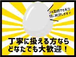 桃田鶏卵株式会社