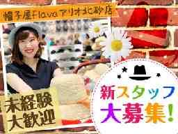 帽子屋Flavaアリオ北砂店