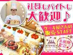 株式会社シルクパティスリー・ナガキタ