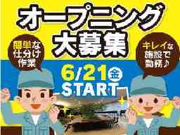 株式会社ユービーエム 横浜港北営業所[9071]