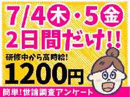 株式会社ベルシステム24 松江ソリューションセンター-61183