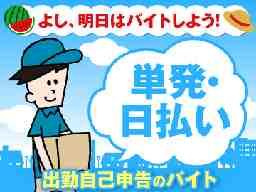 株式会社札幌物流 宇都宮営業所