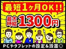 株式会社ウィルエージェンシー ITOS横浜支店