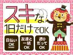 株式会社ビート神戸支店
