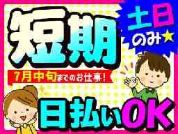 ジャパン・リリーフ名古屋支店