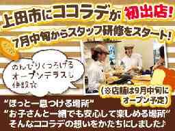 ベーカリーカフェ ココラデ上田店
