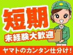 ヤマト運輸高知ベース店