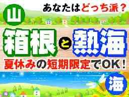 SOGO-PLANT 静岡事業所