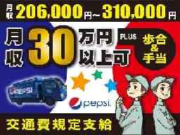 北関東ペプシコーラ販売株式会社