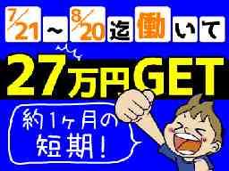 株式会社フジモリ 名古屋営業所