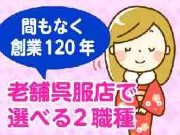 株式会社鈴花 大村店