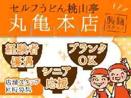桃山亭 丸亀本店