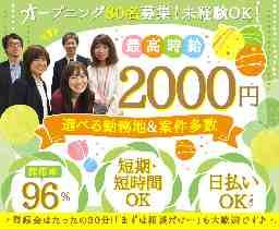 トランスコスモスフィールドマーケティング 福岡支店