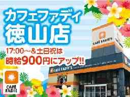 カフェファディ徳山店
