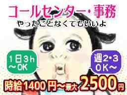 株式会社アイネットサポート 梅田オフィス