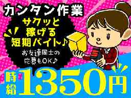 株式会社リージス・ジャパン 大阪大型店DO