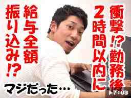 株式会社エントリー大阪支店 「2」