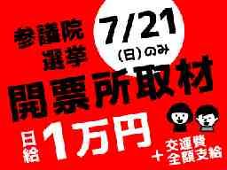 株式会社シミズオクト 名古屋支店