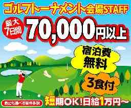 日本総業株式会社事業推進部