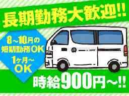 日本アメニティー株式会社