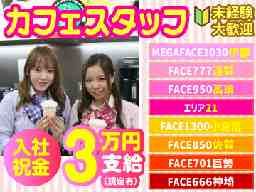 ロンハイズカフェ FACE九州地区各店/株式会社ロンハイ