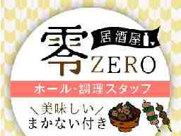 居酒屋 零-ZERO-