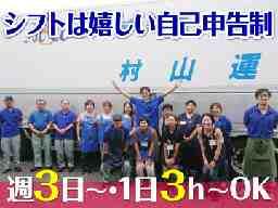 株式会社村山運輸 東松山物流センター