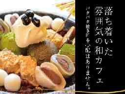 町家カフェ 太郎茶屋鎌倉 名古屋緑店