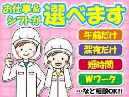 株式会社 HOT・STAFF