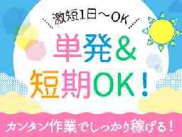 株式会社フルキャスト 埼玉支社・北関東支社