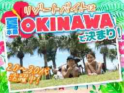 株式会社MEDIA FLAG 沖縄