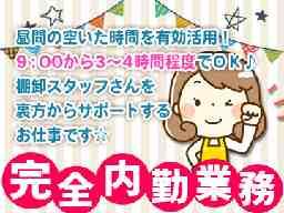 パーソルマーケティング株 長野オフィス