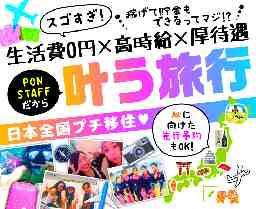 株式会社PONSTAFF リゾート事業部