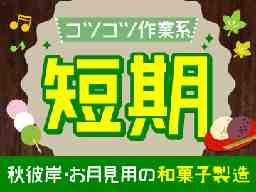 日糧製パン株式会社 琴似工場