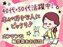 株式会社帆栄物流 大阪支店