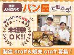 モンタボーのパン 神奈川鎌倉店