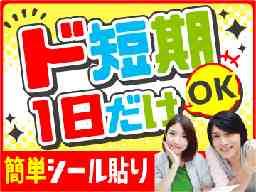 株式会社ステップアップ大阪オフィス