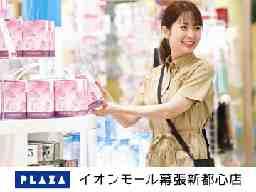 PLAZA イオンモール幕張新都心店