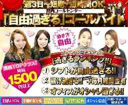 DIAMOND CREW 梅田コールセンター「COD」