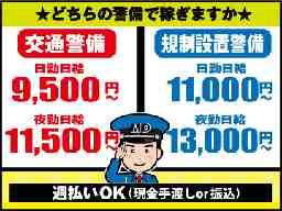 株式会社エムディー警備 東京本社