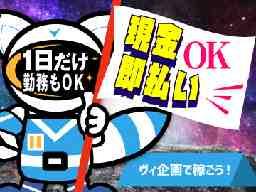 株式会社ヴィ企画 大阪福島支店