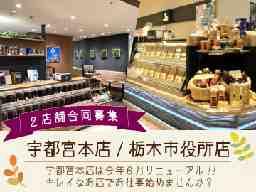 キーコーヒー東武宇都宮百貨店宇都宮本店栃木市役所店