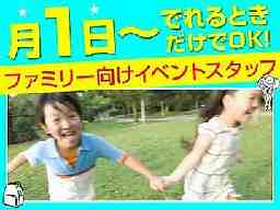 イベントスタッフ静岡株式会社